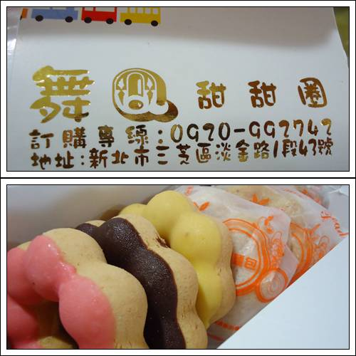 page甜甜圈.jpg