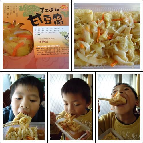 page甘豆腐1.jpg
