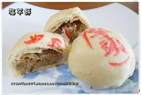 DSC08805福芋餅.JPG