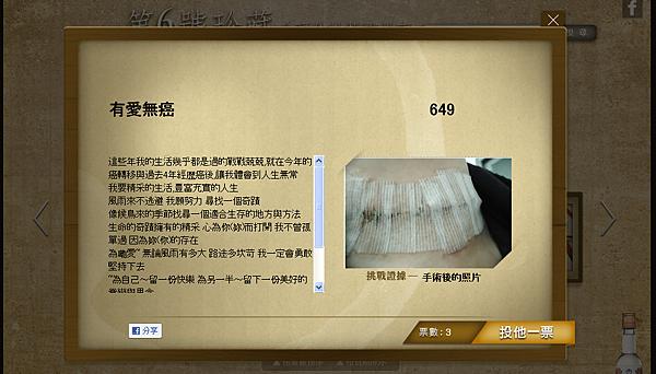 capture-20120610-162407故事