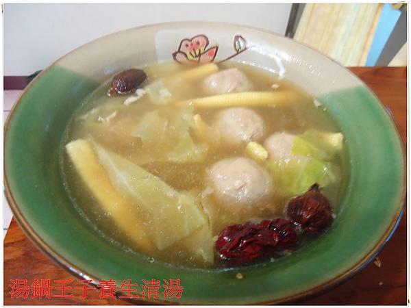 DSC04238養生清湯.JPG