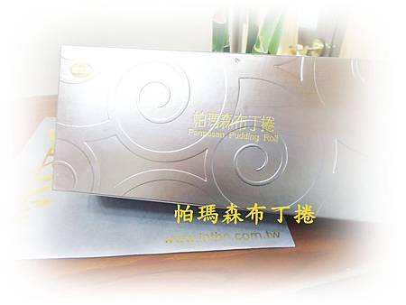 DSC06297留乃堂2.JPG