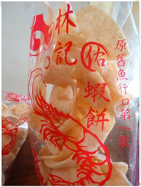 DSC03773蝦餅.JPG