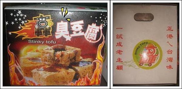 DSC03076-horz轟臭豆腐.jpg