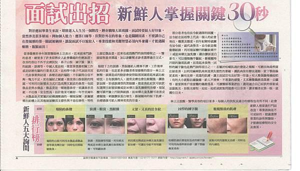 林上立醫師20110626蘋果日報.jpg