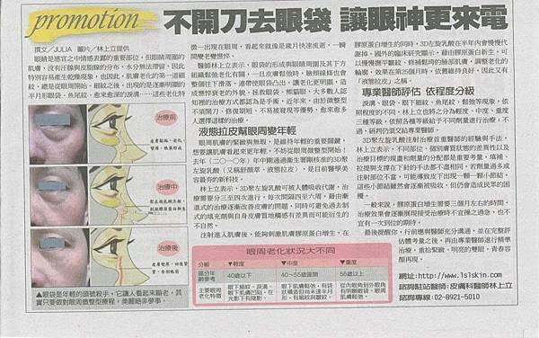 上立-聯合元氣20110807(裁).jpg