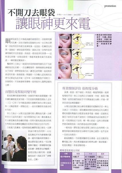 TVBS週刊20110902(裁).jpg