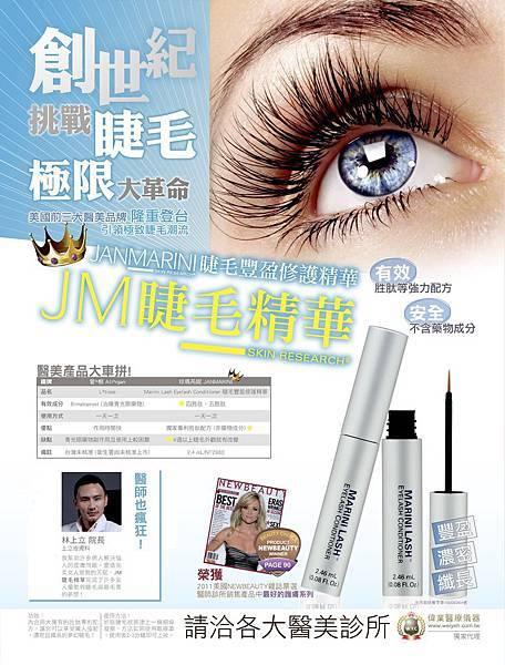 睫毛生長液1.JPG