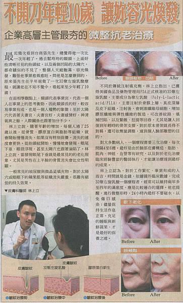 林上立醫師20111007中時(裁).jpg
