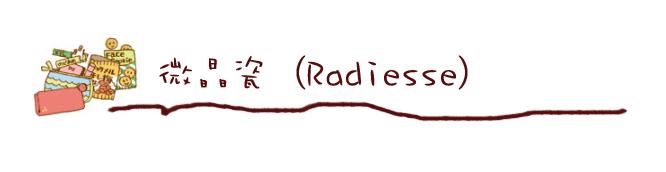 微晶瓷 (Radiesse)