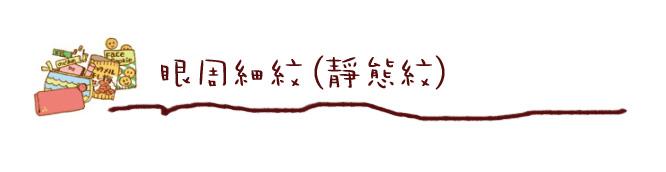 眼周細紋(靜態紋)