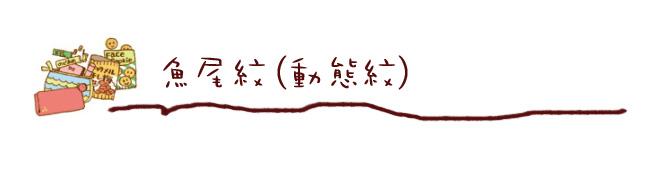 魚尾紋(動態紋)