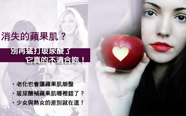 聚左旋乳酸蘋果肌玻尿酸01