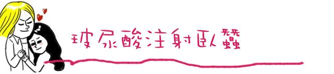 眼袋淚溝臥蠶04