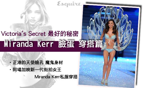 Miranda Kerr米蘭達液態拉皮聚左旋乳酸01