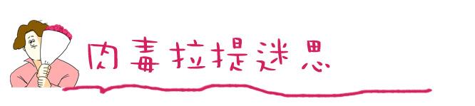 肉毒桿菌眉間紋魚尾紋瘦小臉咀嚼肌肉毒拉提04