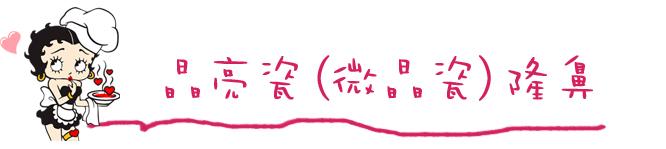 微晶瓷晶亮瓷隆鼻法令紋14