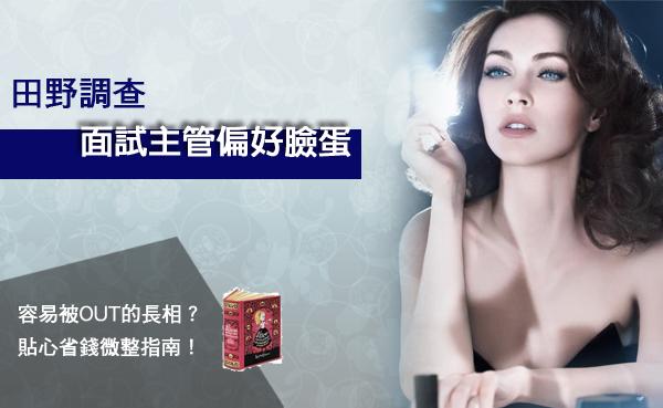 面試履歷服裝妝容指南玻尿酸微晶瓷01