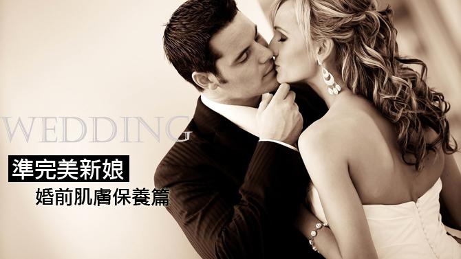 婚前保養皮膚果酸杏仁酸換膚AB酸換膚美白針雷射採衝光