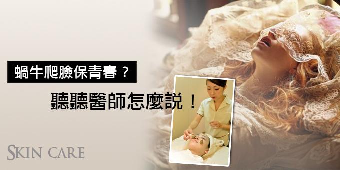 蝸牛保養美白針美白導入彩衝光淨膚雷射01