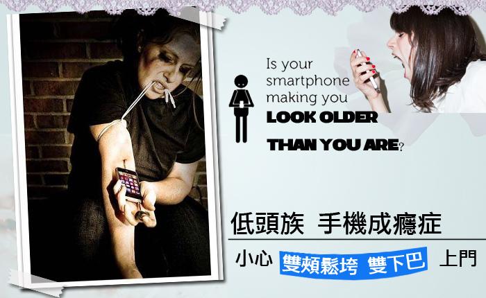低頭族手機成癮智慧型手機雙下巴臉頰鬆垮Ultherapy極限音波拉皮液態拉皮.jpg