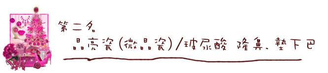 聖誕跨年熬夜PARTY保養01