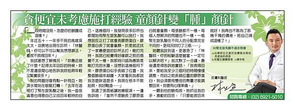 週報1207上立醫美 四分之一廣告3 (2).jpg