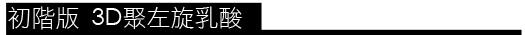 林上立 推薦 液態拉皮 推薦 舒顏萃 推薦 3D聚左旋乳酸 推薦 上立提 推薦 SCULPTRA 推薦 林上立 液態拉皮 推薦 童顏針 林上立 推薦 童顏針 推薦 液態拉皮上立提03