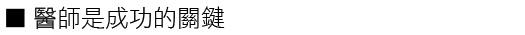 林上立 推薦 液態拉皮 推薦 舒顏萃 推薦 3D聚左旋乳酸 推薦 上立提 推薦 SCULPTRA 推薦 林上立 液態拉皮 推薦 童顏針 林上立 推薦 童顏針 推薦 液態拉皮上立提21