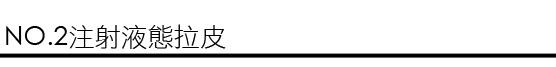 林上立 液態拉皮 林上立 推薦 3D聚左旋乳酸 推薦 林上立 超音波拉皮 推薦 林上立 玻尿酸八點拉提 推薦 微晶線拉提 超音波拉皮06.jpg