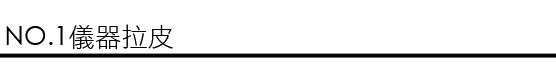 林上立 液態拉皮 林上立 推薦 3D聚左旋乳酸 推薦 林上立 超音波拉皮 推薦 林上立 玻尿酸八點拉提 推薦 微晶線拉提 超音波拉皮11.jpg