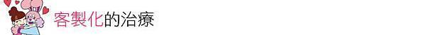 Ulthera™ 極線音波拉皮 極限音波拉皮 筋膜拉皮 超音波拉皮 價格 極限音波拉皮 價格 極限音波拉皮 費用 超音波拉皮 價格 超音波拉皮 費用 液態拉皮上立提 推薦 林上立 推薦 林上立皮膚科18.jpg