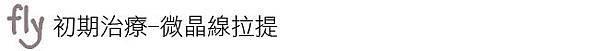 上立皮膚科 費用 林上立 價格 林上立 評價 林上立 超音波拉皮 超音波拉皮 費用 超音波拉皮 價格 超音波拉皮 會不會痛 液態拉皮上立提 液態拉皮 推薦 微晶瓷 推薦 微晶瓷 下巴 微晶瓷拉提 推薦 Ulthera™ 極線音波拉皮 極限音波拉皮 筋膜拉皮06.jpg
