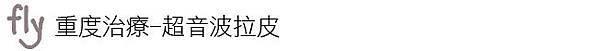 上立皮膚科 費用 林上立 價格 林上立 評價 林上立 超音波拉皮 超音波拉皮 費用 超音波拉皮 價格 超音波拉皮 會不會痛 液態拉皮上立提 液態拉皮 推薦 微晶瓷 推薦 微晶瓷 下巴 微晶瓷拉提 推薦 Ulthera™ 極線音波拉皮 極限音波拉皮 筋膜拉皮11.jpg