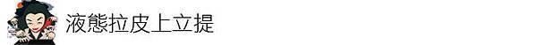 Ulthera™ 極線音波拉皮 極限音波拉皮 筋膜拉皮 超音波拉皮 價格 極限音波拉皮 價格 極限音波拉皮 費用 超音波拉皮 價格 超音波拉皮 費用 液態拉皮上立提 推薦 林上立 推薦 林上立皮膚科05.jpg