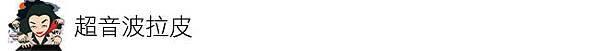 Ulthera™ 極線音波拉皮 極限音波拉皮 筋膜拉皮 超音波拉皮 價格 極限音波拉皮 價格 極限音波拉皮 費用 超音波拉皮 價格 超音波拉皮 費用 液態拉皮上立提 推薦 林上立 推薦 林上立皮膚科08.jpg