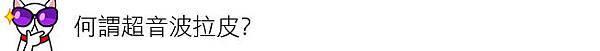 Ulthera™ 極線音波拉皮 極限音波拉皮 筋膜拉皮 超音波拉皮 價格 極限音波拉皮 價格 極限音波拉皮 費用 超音波拉皮 價格 超音波拉皮 費用 液態拉皮上立提 推薦 林上立 推薦 林上立皮膚科 微晶瓷 隆鼻 微晶瓷 墊下巴 微晶線拉提02.jpg