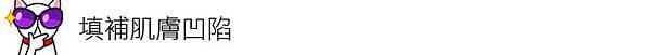 Ulthera™ 極線音波拉皮 極限音波拉皮 筋膜拉皮 超音波拉皮 價格 極限音波拉皮 價格 極限音波拉皮 費用 超音波拉皮 價格 超音波拉皮 費用 液態拉皮上立提 推薦 林上立 推薦 林上立皮膚科 微晶瓷 隆鼻 微晶瓷 墊下巴 微晶線拉提10.jpg