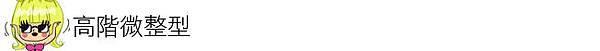 微晶瓷 推薦 微晶線 拉提 微晶瓷 隆鼻 微晶瓷 下巴 林上立 推薦 液態拉皮 推薦 舒顏萃 推薦 3D聚左旋乳酸 推薦 上立提 推薦 SCULPTRA 推薦 林上立 液態拉皮 推薦 童顏針 林上立 推薦 童顏針 推薦 液態拉皮上立提04.jpg