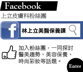 上立-facebook