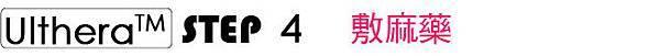 Ulthera™ 極線音波拉皮 極限音波拉皮 筋膜拉皮 超音波拉皮 價格 極限音波拉皮 價格 極限音波拉皮 費用 超音波拉皮 價格 超音波拉皮 費用 液態拉皮上立提 推薦 林上立 推薦 林上立皮膚科 3D聚左旋乳酸 推薦06.jpg