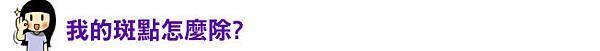 雷射除斑 反黑 雷射除斑 價格 雷射除斑 保養 雷射除斑 台北 雷射除斑 上立皮膚科 雷射除斑 林上立 除斑  雷射 除斑 彩衝光 除斑 脈衝光 02.jpg