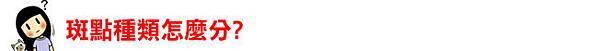 雷射除斑 反黑 雷射除斑 價格 雷射除斑 保養 雷射除斑 台北 雷射除斑 上立皮膚科 雷射除斑 林上立 除斑  雷射 除斑 彩衝光 除斑 脈衝光 03.jpg