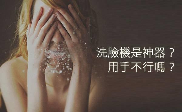 洗臉機 推薦 洗臉機 比較 洗臉機 林上立 上立皮膚科 果酸換膚 飛梭雷射 洗臉機.jpg
