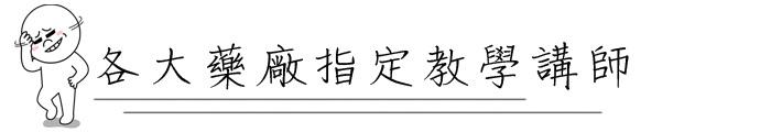 林上立醫師遇見大人物04.jpg