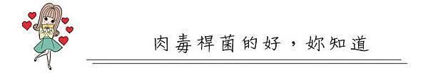 肉毒桿菌除皺法令紋木偶紋抬頭紋魚尾紋09