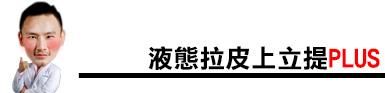 林上立 評價 林上立 超音波拉皮  費用 超音波拉皮 價格 液態拉皮上立提 液態拉皮 推薦 3D聚左旋乳酸 舒顏萃 童顏針 Ulthera™ 極線音波拉皮  筋膜拉皮02.jpg