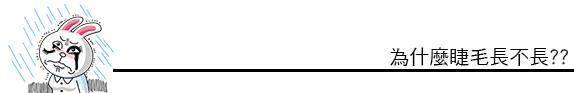雅睫思睫毛生長液  價錢 雅睫思睫毛生長液  上立皮膚科 雅睫思睫毛生長液  林上立 雅睫思睫毛生長液  推薦01.jpg