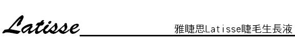 雅睫思睫毛生長液  價錢 雅睫思睫毛生長液  上立皮膚科 雅睫思睫毛生長液  林上立 雅睫思睫毛生長液  推薦03.jpg