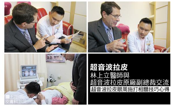 Ulthera超音波拉皮極線音波拉提筋膜拉皮超音波拉皮價格推薦醫師鬆弛下垂法令紋嘴邊肉11